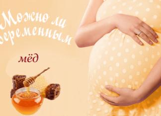 мед и беременность