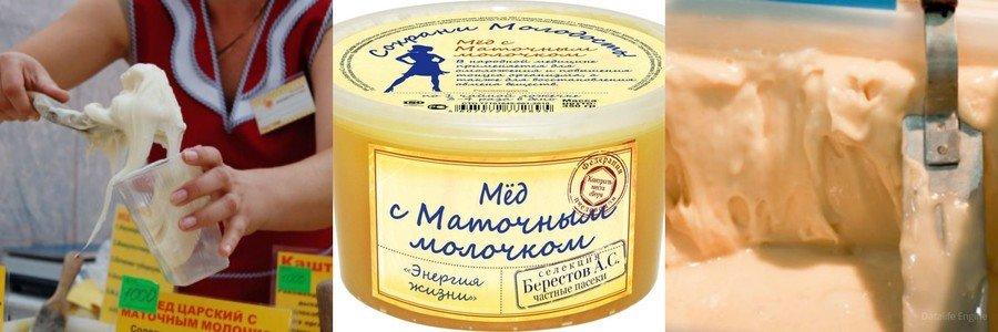натуральное маточное молочком с медом